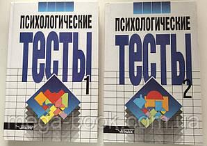 Психологические тесты в 2 томах под ред. Карелина А.А. изд. Владос