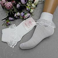 Носки белые для девочек , размер 16-18 см (по длине стопы).  Нарядные белые носочки с кружевной оборочкой
