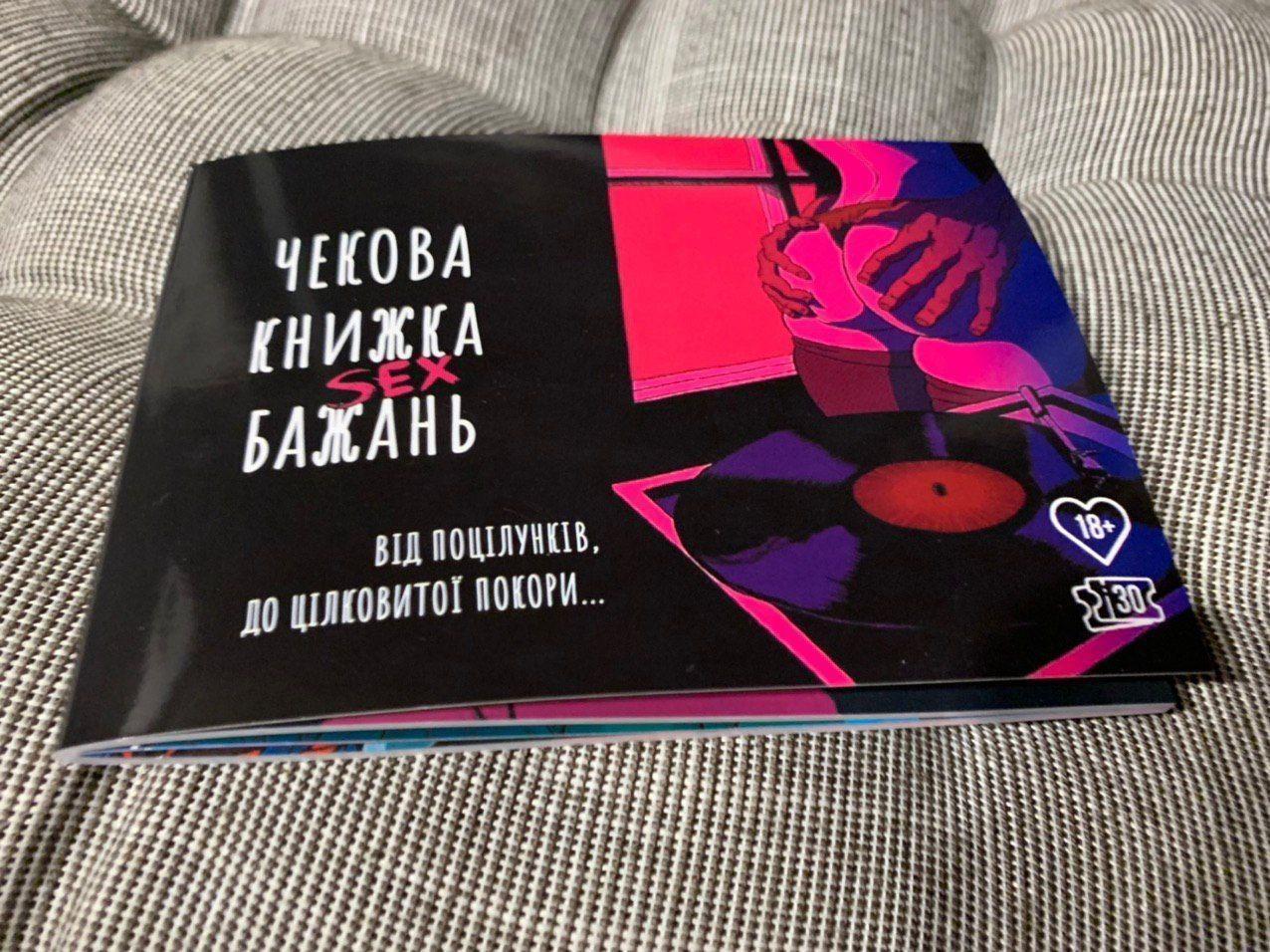 Чекова книжка секс бажань: інтимний подарунок коханій людині! (Україномовна версія)