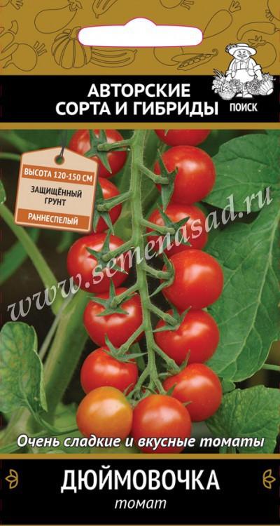 Семена  томат Дюймовочка   12 шт