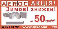 Акційні ціни на газоблок AEROC, аерок з 15.01.2013 р. по 15.02.2013 рік.!