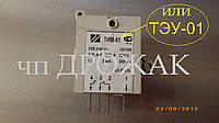Электронный таймер ТИМ-01 или ТЭУ-01