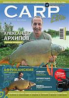 """Журнал """"Карп-Элит"""" №13"""