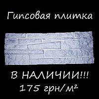 """Декоративная гипсовая плитка под  """"Древний камень"""""""