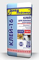 Клеящая смесь Будмайстер Клей-16 цементная термостойкая для каминов и печей20 кг