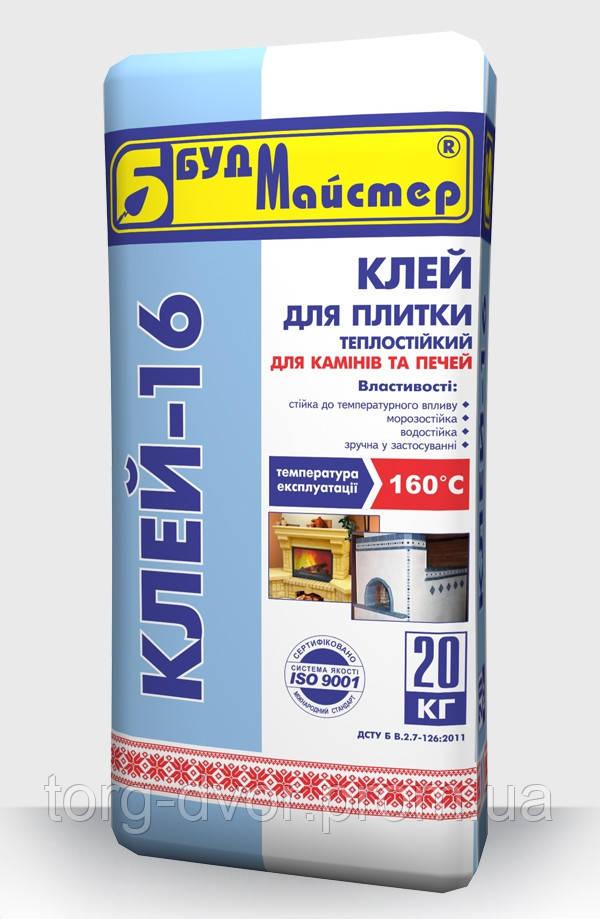 Клеящая смесь Будмайстер Клей-16 цементная термостойкая для каминов и печей20 кг - Торговый Двор в Сумской области