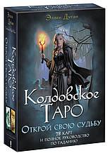 Колдовское Таро + книга толкований, подарочная упаковка