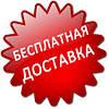 Бесплатная адресная доставка по Киеву и Украине
