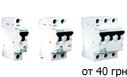 Автоматические выключатели 6-125 А