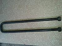 Стремянка рессоры задней ГАЗ 53 М20х1,5 500мм с гайками