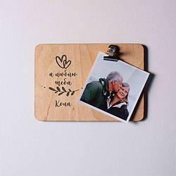 """Доска для фото с зажимом """"Я люблю тебя"""" персонализированная"""