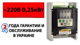Частотный преобразователь CFM110 0,25кВт