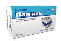 Память Биоактив капсулы № 50
