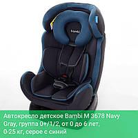 Автокресло детское Bambi  Navy Gray, группа до 6 лет, вес до-25 кг, цвет серое с синим.