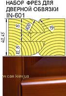 Комплект фрез напаянных пластинами твердого сплава  для обработки шипа и профиля дверной обвязки с термошвом.