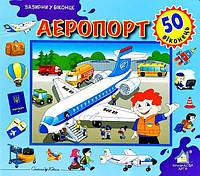"""Зазирни у віконце """"Аеропорт"""" 50 віконець Олександр Коваль"""