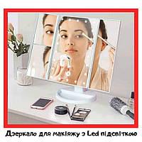 Настольное зеркало для макияжа с LED подсветкой 22 светодиода