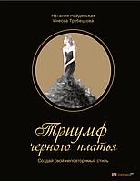 Инесса Трубецкова Триумф черного платья. Создай свой неповторимый стиль