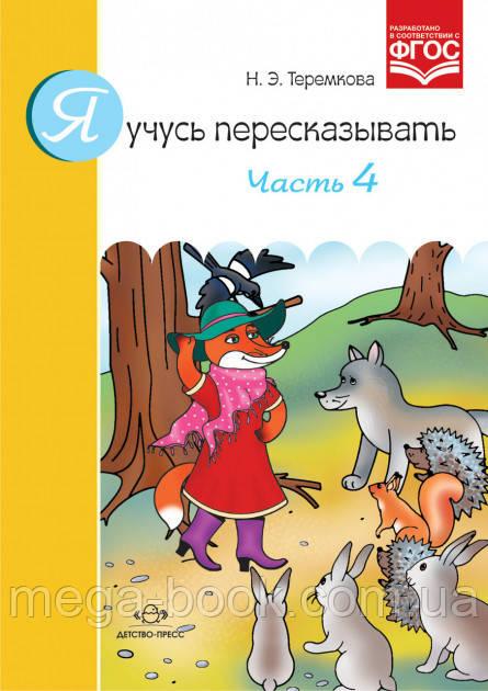 Я учусь пересказывать. Часть 4. Автор: Теремкова Н.Э.