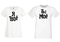 """Парные футболки для двоих с надписью """"Я твоё и Ты моё"""" Push IT, белый"""
