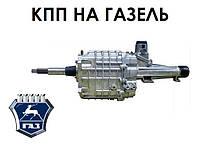 КПП Коробка передач на Газель ГАЗ 3302, 2705 5 ступка (Оригинал) 3302-1700010