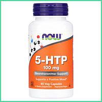 Now Foods, 5-HTP 100 мг, 5-гидрокситриптофан, 5‑hydroxytryptophan, 60 вегетарианских капсул