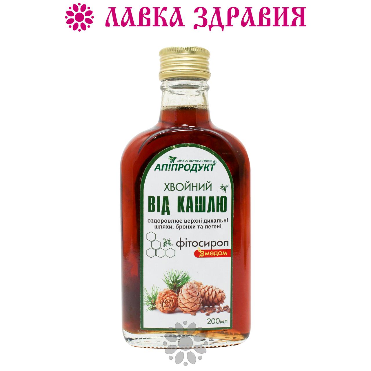 Фитосироп от кашля Хвойный с мёдом, 200 мл, Апипродукт