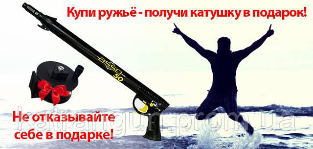 Купи подводное ружьё - получи катушку в подарок!