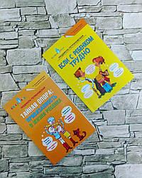 """Набор книг """"Тайная опора"""", """"Если с ребенком трудно"""" Л. Петрановская"""