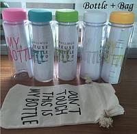 Моя бутылка / MY BOTTLE + мешочек (есть 10 видов).