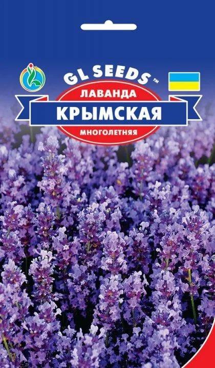 Лаванда крымская многолетняя, пакет 0.1 г - Семена зелени и пряностей