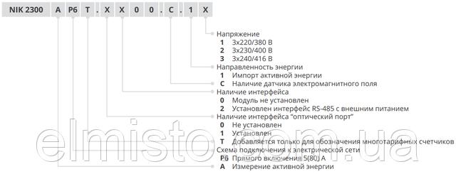 лiчильникNIK 2300 AP6T.1202.MC.11