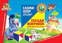 Альбом заданий для малышей 2-3 года для игры Сложи узор кубики 4х4см