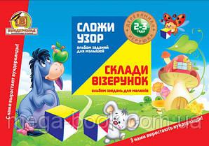 Альбом завдань для малюків 2-3 роки для гри Склади візерунок кубики 4х4см