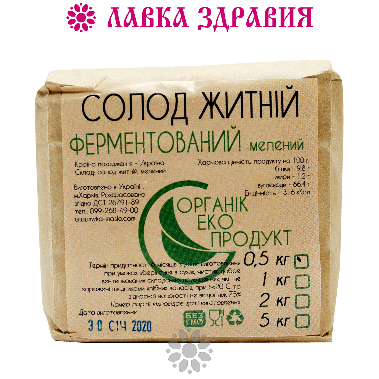 Солод ржаной ферментированный, 500 г, ОрганикЭкоПродукт
