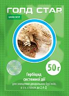ГОЛД СТАР Гербицид системного действия для зерновых  Укравит (Ukravit) 50 г