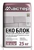 Матеріали для кладки Мастер «Еко Блок»