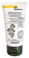 Крем для рук Dr.Herbarium Интенсивное увлажнение и укрепление ногтей - 150 г.