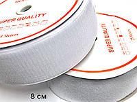 Липучка Белый 80мм текстильная застежка комплект 25м