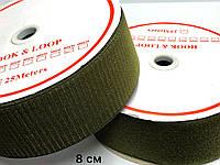 Липучка Хаки 80мм текстильная застежка комплект 25м