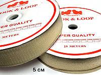 Липучка Светло бежевый 50мм текстильная застежка комплект 25м