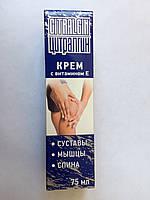 Цитралгин, крем с витамином Е, 75 мл