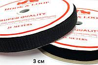 Липучка Черный 30мм текстильная застежка комплект 25м