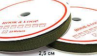Липучка Хаки 25мм текстильная застежка комплект 25м