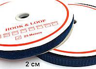 Липучка Темно синий 20мм текстильная застежка комплект 25м