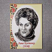 Ліна Костенко. Портрети письменників та поетів