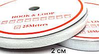 Липучка Белый 20мм текстильная застежка комплект 25м