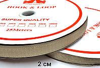 Липучка Светло бежевый 20мм текстильная застежка комплект 25м