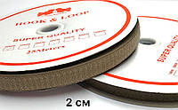 Липучка Темно бежевый 20мм текстильная застежка комплект 25м