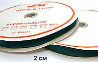 Липучка Темно зеленый 20мм текстильная застежка комплект 25м